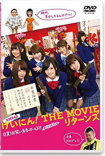 NMB48 げいにん!  THE MOVIE リターンズ 卒業!  ...