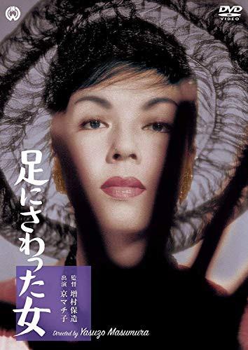 足にさわった女 [DVD](中古品)