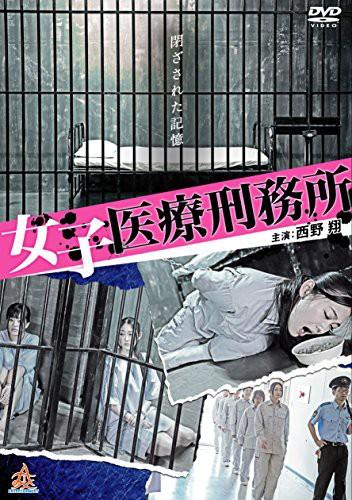 女子医療刑務所 [DVD](中古品)