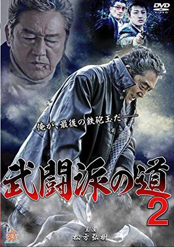 武闘派の道2 [DVD](中古品)