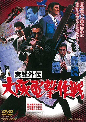 実録外伝 大阪電撃作戦 [DVD](中古品)