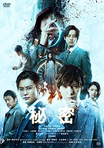 秘密 THE TOP SECRET [DVD](中古品)