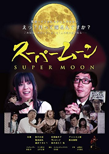 スーパームーン [DVD](中古品)