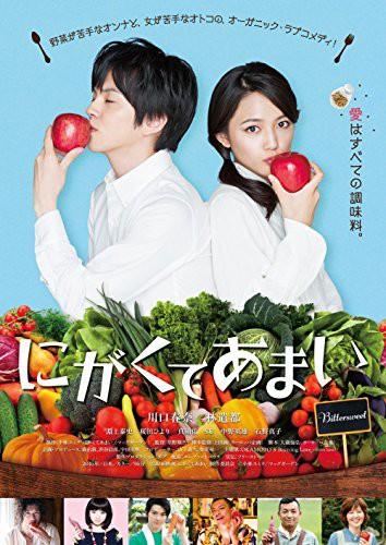 にがくてあまい [Blu-ray](中古品)