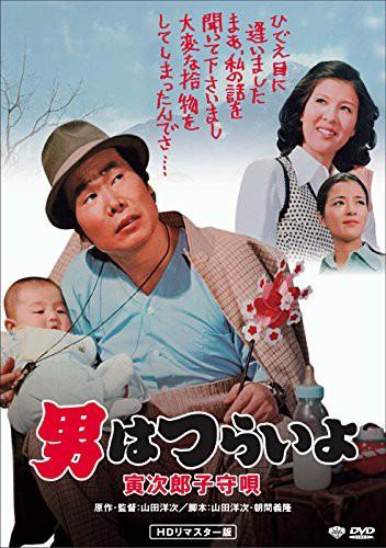男はつらいよ・寅次郎子守唄 [DVD](中古品)