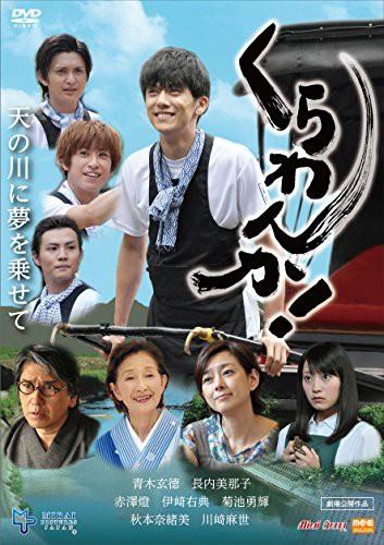くらわんか!  [DVD](中古品)