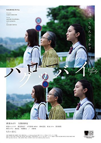 ハローグッバイ [DVD](中古品)