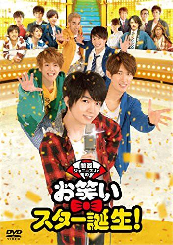 関西ジャニーズJr.のお笑いスター誕生! [DVD](中...