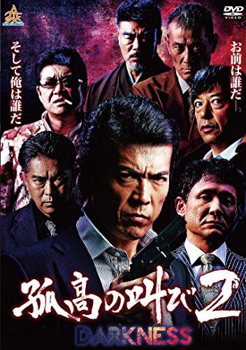 孤高の叫び2 DARKNESS [DVD](中古品)