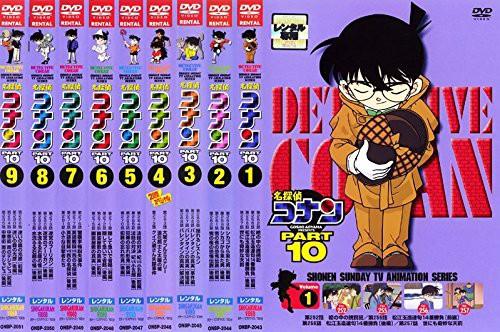 名探偵コナン PART10 [レンタル落ち] 全9巻セット...