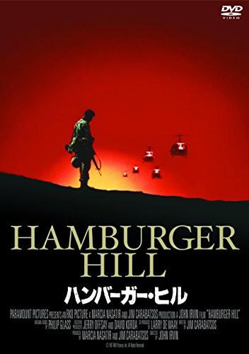 ハンバーガー・ヒル [DVD](中古品)