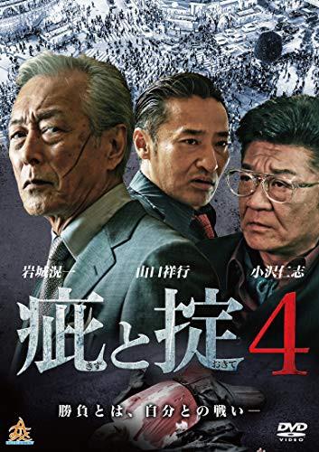 疵と掟4 [DVD](中古品)