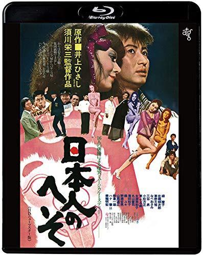 日本人のへそ ≪HDニューマスター版≫ [Blu-ray...