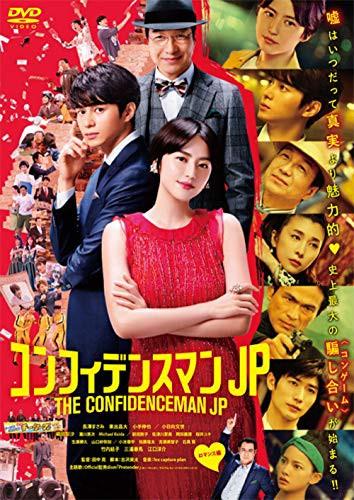 コンフィデンスマンJP ロマンス編 通常版DVD(中古...
