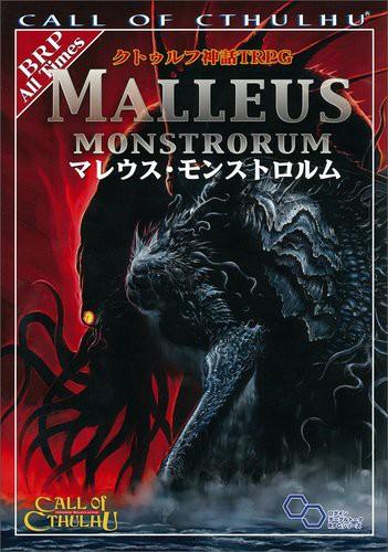 クトゥルフ神話TRPG マレウス・モンストロルム (...