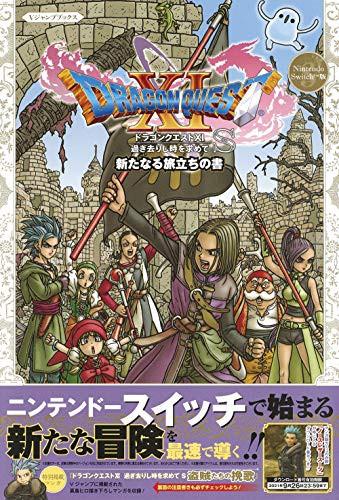 Nintendo Switch版 ドラゴンクエストXI 過ぎ去り...