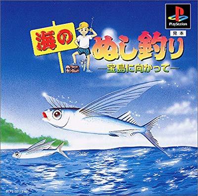 海のぬし釣り - 宝島に向かって -(中古品)