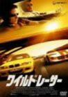 ワイルド・レーサー [DVD](中古品)