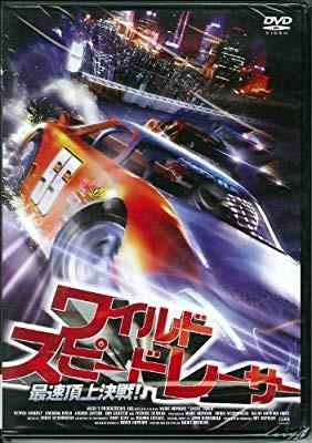 ワイルド・スピードレーサー [DVD]( 未使用の新古...