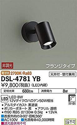 大光電機(DAIKO) LEDスポットライト (LED内蔵) LE...