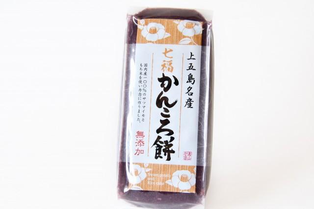 遠山加工店 七福かんころ餅紫芋(300g)