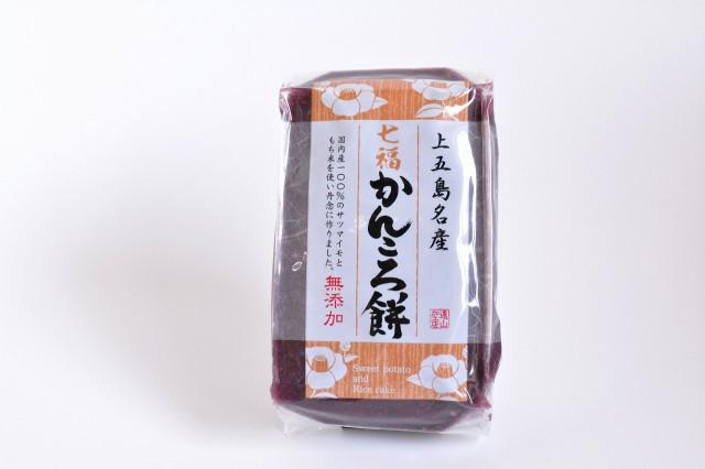遠山加工店 七福かんころ餅紫芋(200g)