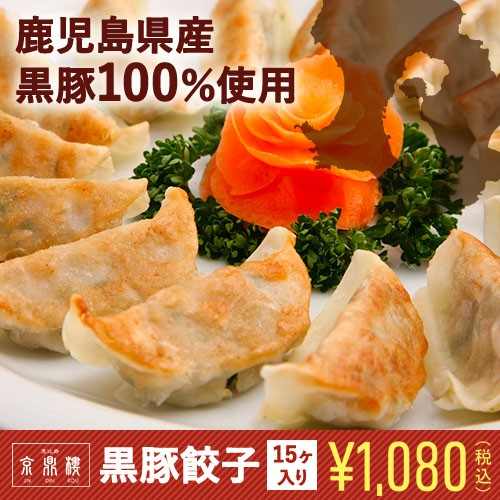 京鼎樓(ジンディンロウ)【黒豚焼き餃子 15個入...