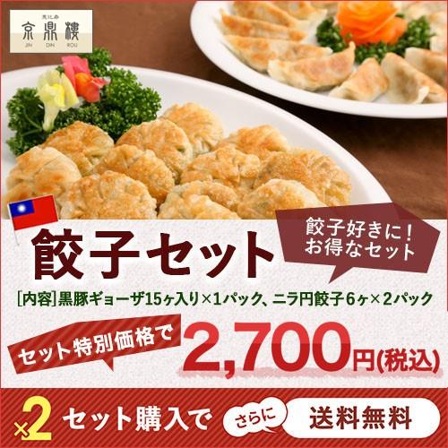 京鼎樓(ジンディンロウ)【黒豚焼餃子 15個入り+...