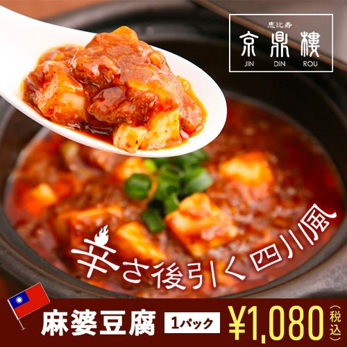 京鼎樓(ジンディンロウ)【四川風 麻婆豆腐】台...