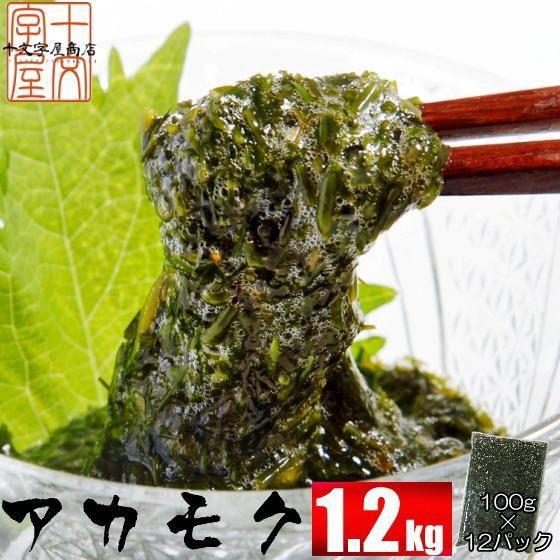 宮城県産アカモク ギバサ 100g×12パック 冷凍 お...
