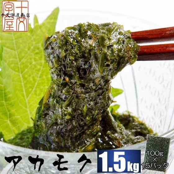 宮城県産アカモク ギバサ 100g×15パック 冷凍 お...