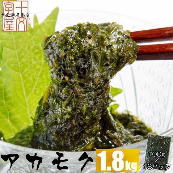 宮城県産アカモク ギバサ 100g×18パック 冷凍 お...