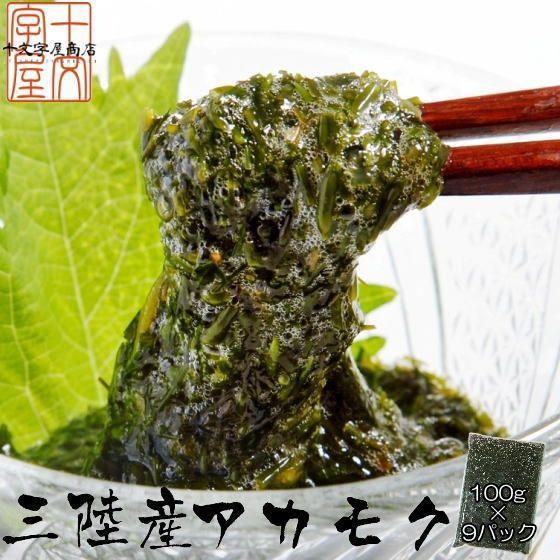 宮城県産アカモク ギバサ 100g×9パック 冷凍 お...