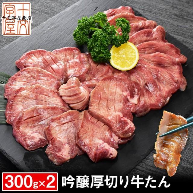 牛タン『至高』 熟成 厚切り 吟醸 牛たん  300g×...