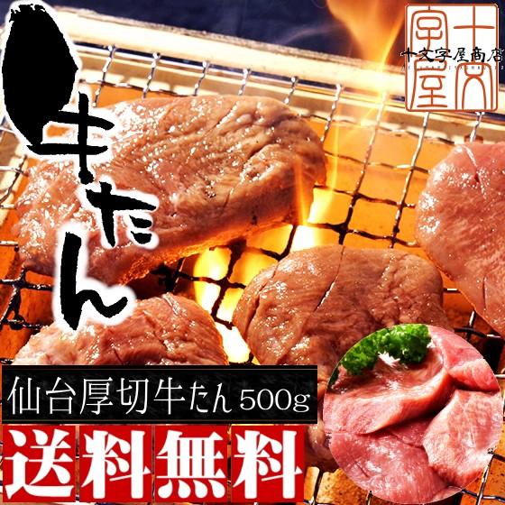 こだわりの仙台仕様 熟成厚切り牛たん 500g4〜5...