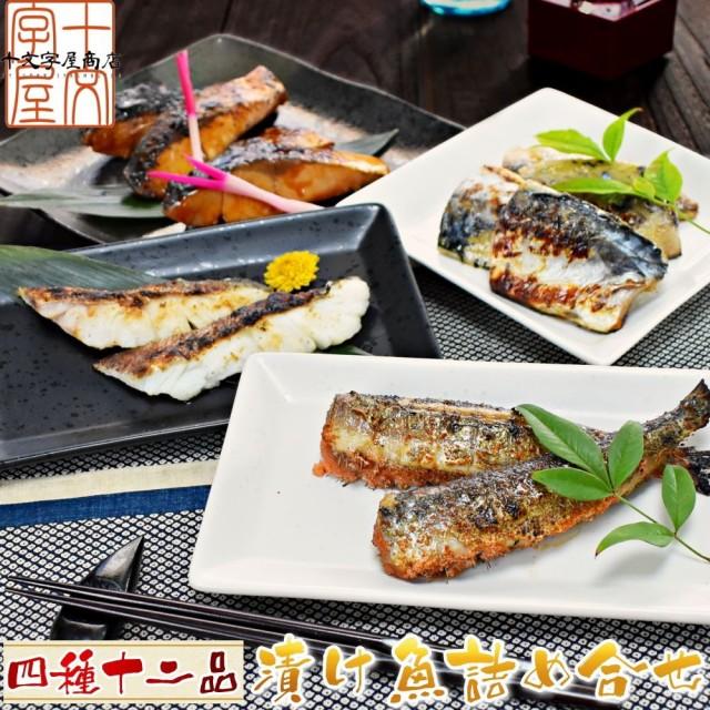 四種12品漬け魚セット sos ぶり照り焼き いわし明...