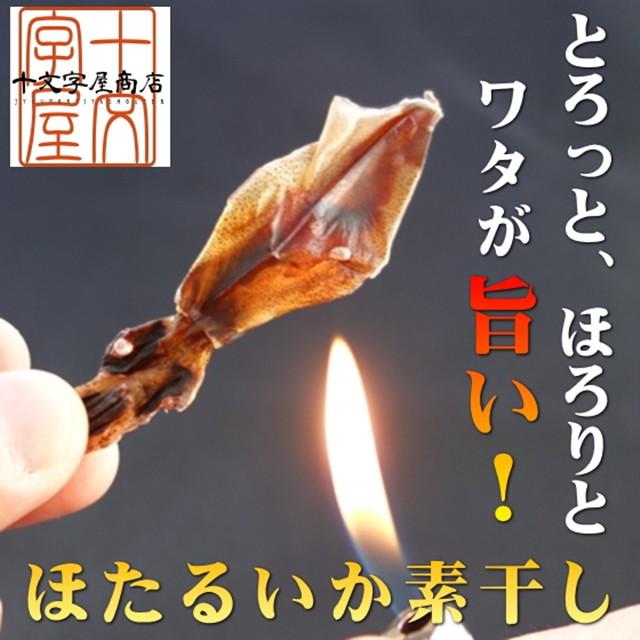 富山県産ほたるいか 素干し 25g入り×2袋【...