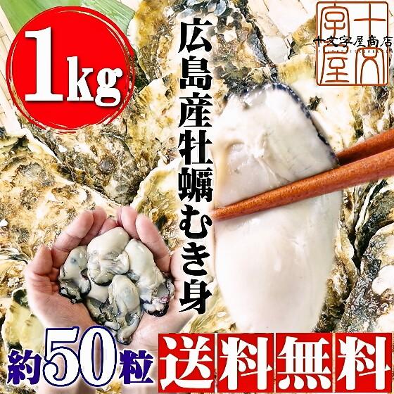 広島県産牡蠣むき身 1kg(NET850g) sos 使い道豊...