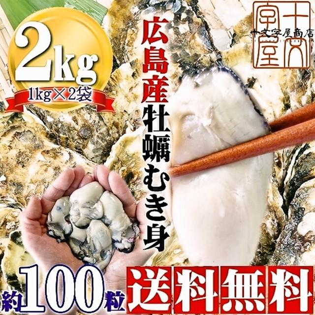 たっぷり2kg 広島県産 牡蠣むき身1kg[NET850g]×2...