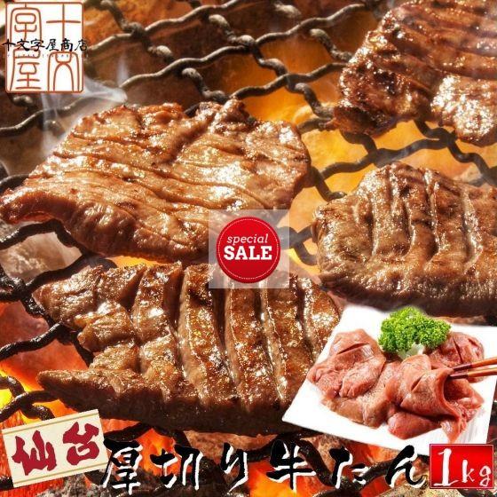 【SALE】期間限定半額! ギフト グルメ 仙台 名物 牛タン スライス 熟成厚切り牛たん たっぷり1kg食べ放題 送料無料 500g×2パック 20