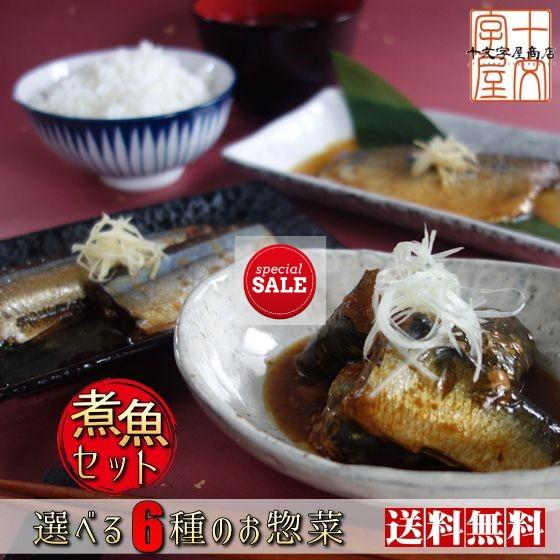 【SALE】期間限定21%オフ! メール便 食品 国産 煮魚 おかず お惣菜 セット sos 全6種選べる三品 ご飯のお供におつまみに 常温 保存OK さ