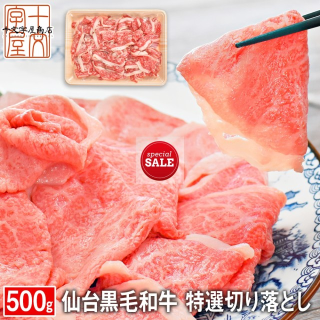 【SALE】期間限定30%オフ! ギフト グルメ 仙台...