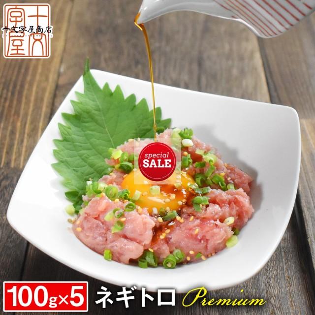 【SALE】期間限定半額! 天然本鮪のネギトロ 100g...