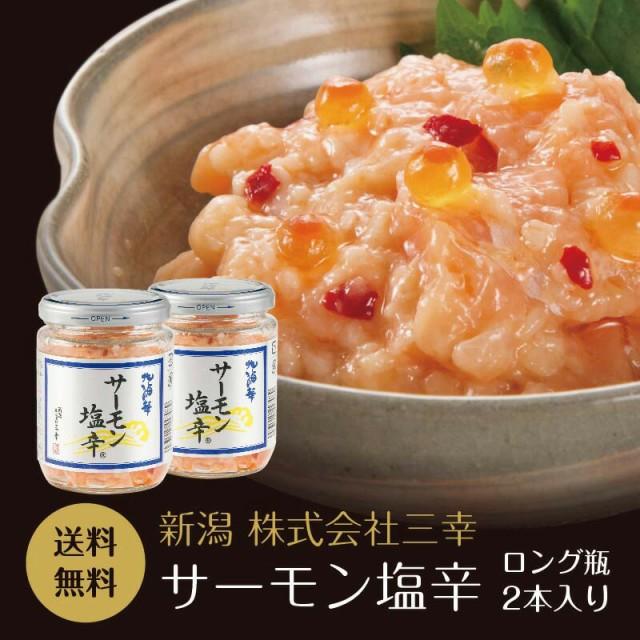 サーモン塩辛 ロング瓶 2本セット 送料無料 塩辛 ...