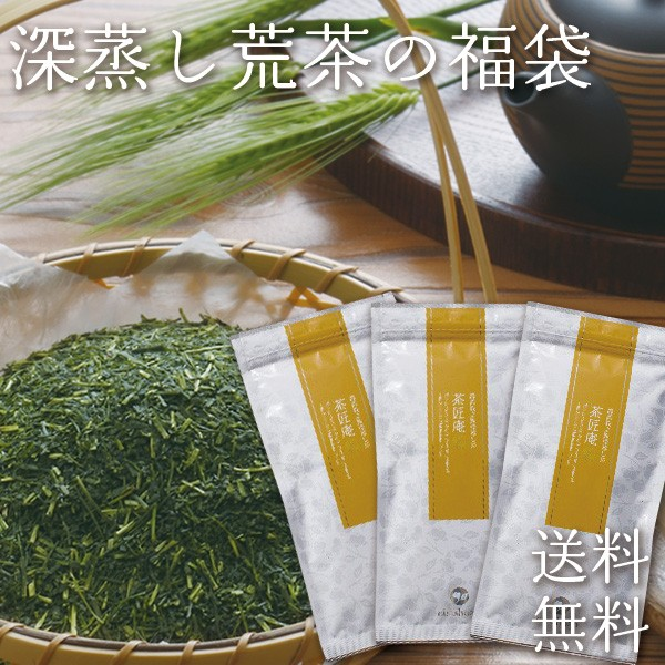 茶匠庵 深蒸し茶 お茶の1000円福袋 80g×3袋 メー...