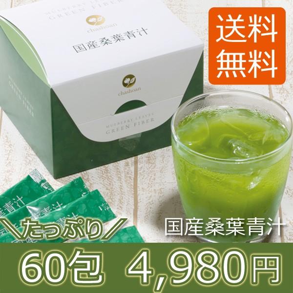 青汁 桑葉 茶匠庵 国産桑葉青汁 60包 送料無料 腸...