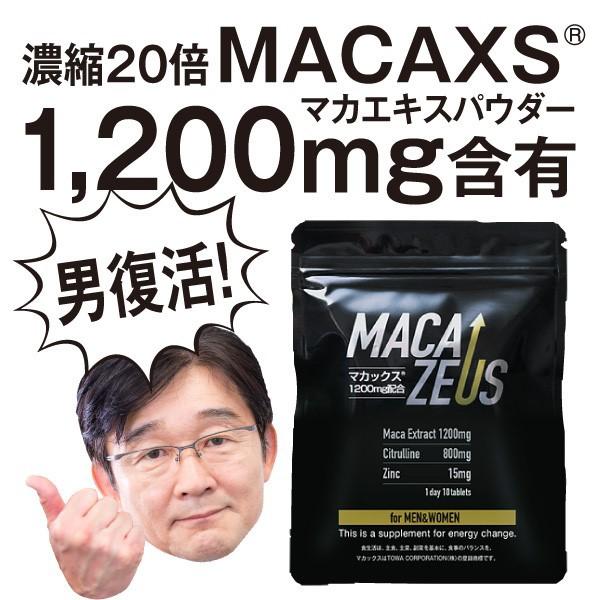 賞味期限2020年8月 マカ サプリメント マカゼウス...