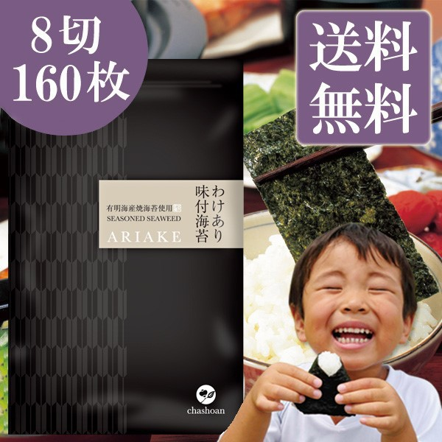 海苔 有明海産上級味付け海苔 8切160枚 メール便...