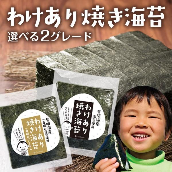 海苔 有明海産訳あり上級焼き海苔 全形40枚 メー...