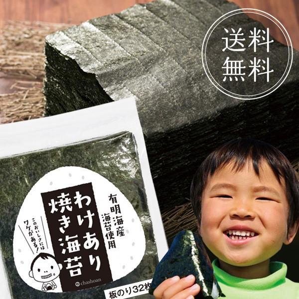 海苔 有明海産訳あり上級焼き海苔 全形32枚 メー...